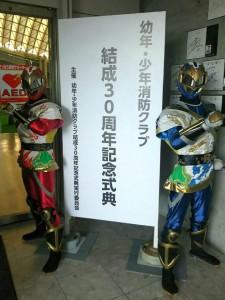 北海道札幌市 少年消防クラブ 結成30周年