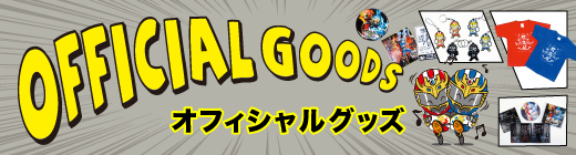 goods_bunner