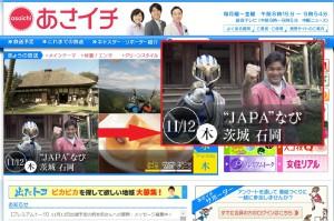 NHK あさイチ TOP