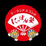 にっぽん塾~お神輿&台湾編⑤まとめ&札幌まつり