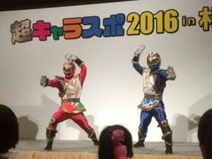 超キャラスポ2016 in 札幌