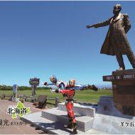 北海道 ソーランドラゴン x リンカーン