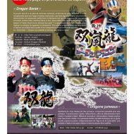 ソーランドラゴン Japan Expo