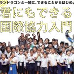 君にもできる!国際協力入門!!第二回は茨城県常総市に決定!