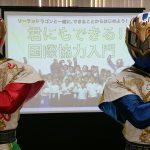 おかげさまで、ヒーローの国際協力入門教室、今年もスタート!!