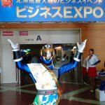 北海道最大の展示会!北海道ビジネスEXPOに出陣!