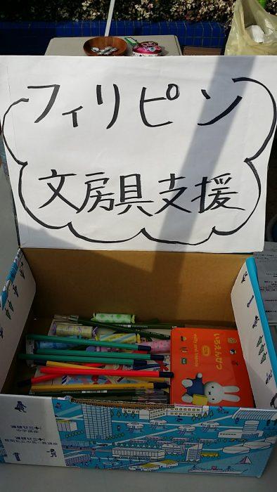 フィリピンへの文房具支援