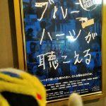 映画「ブルーハーツが聴こえる」見てきました!by水龍