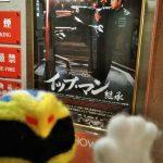 映画『イップマン 継承』見てきました!By水龍