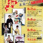 8月7日(水)〜9日(金) 夏休み特別企画「和の心を子ども達へ、未来へ!」ワークショップ、体験参加者募集開始!