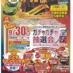 9月30日はジョイカル西宮の沢へ!300円の入場料のみで、飲み食いなんでもできる!【出陣予定】