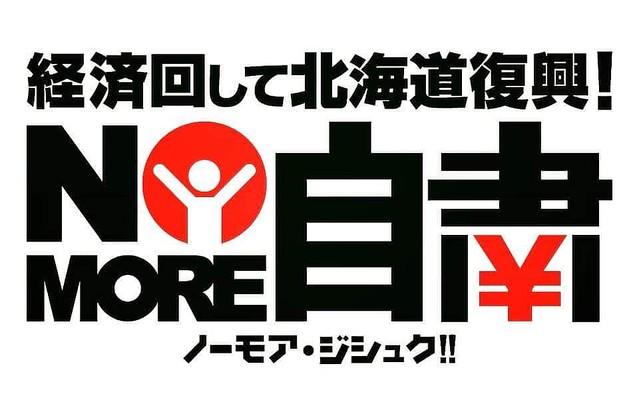 ノーモア自粛、北海道のもの食べて、出来たら来て、どんどん経済をまわそ!