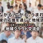 10/4(木)札幌の地域クラウド交流会にプレゼンターとして参加! 自己紹介文を載せてみます!