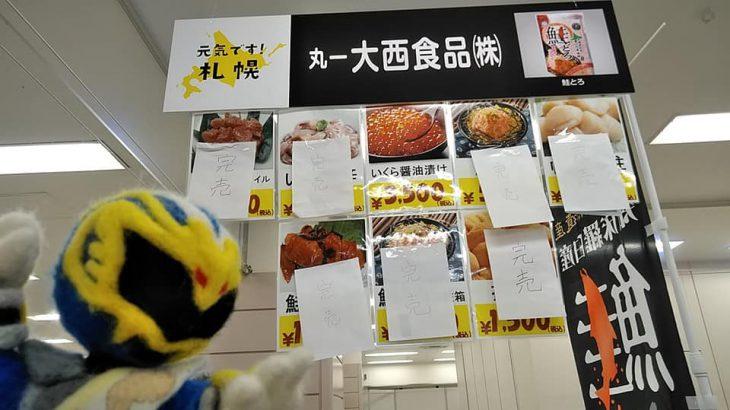 完売続出の北海道まるごとフェアin池袋レポ&今週末はイオンモール神戸北で北海道フェス出演!