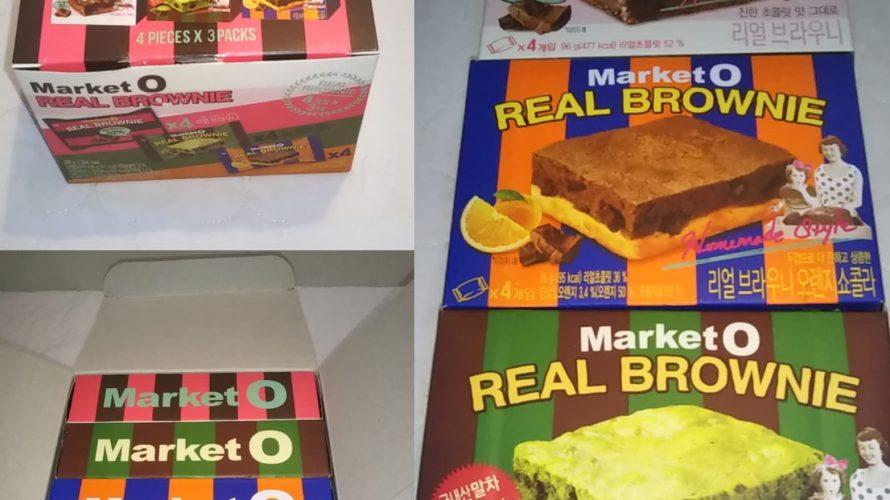 韓国の定番お土産その1『マーケットオー リアルブラウニー 』を紹介!韓国では3種類あるし安い!