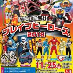 IWATE奥州ブレイブヒーローズ2018 出陣報告!