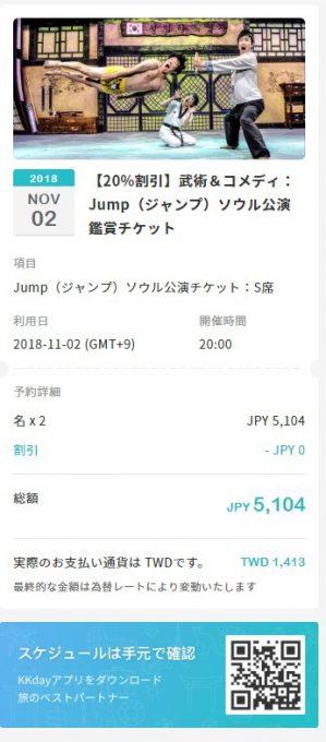 JUMP割引チケット