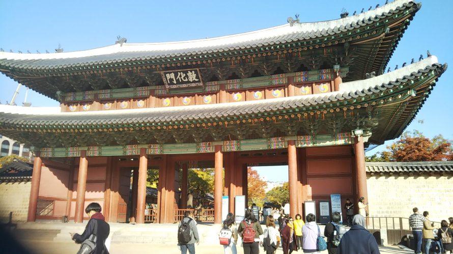 はじめての韓国旅行 ソウル 世界遺産の名所 昌徳宮 (ちゃんどっくん)