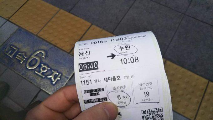 チケットと6号車前