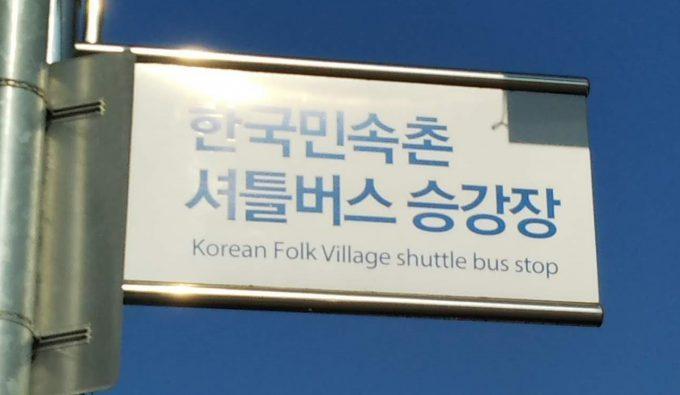 韓国民俗村行き無料バス乗り場