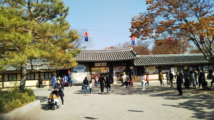 はじめての韓国旅行ソウル旅行モデルコース  韓国民俗村①行き方、帰り方