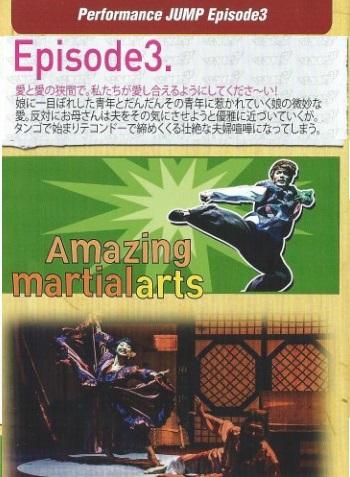 JUMP episode3あらすじ