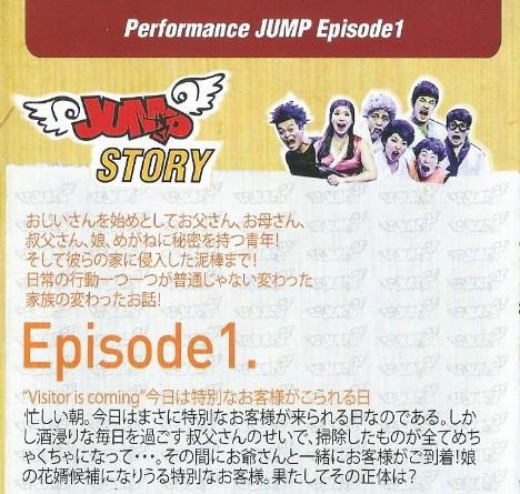 JUMPエピソード1あらすじ