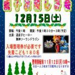 12月15日(土)はソーランドラゴンが屯田地区センター親子クリスマス会に登場!