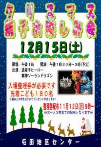 12月15日(土)屯田地区センターポスター