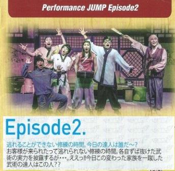 JUMP episode2あらすじ