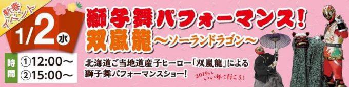 1/2炎龍新春ショー