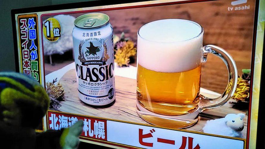 「外国人がはるばる買いにくる スゴイ日本製品ランキング」1位にサッポロクラシック!!