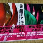 「平ジェネ FOREVER」公開記念!小説版で振り返る平成仮面ライダー④ 「電王」「ディケイド」