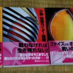 「平ジェネ FOREVER」公開直前記念!?小説版で振り返る平成仮面ライダー② 「アギト」〜「ブレイド」