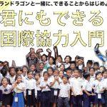 ヒーローの国際協力入門教室、今年も始まりました!By水龍