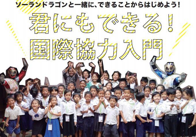 国際協力入門教室 スチール