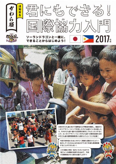 kawaraban2018-1