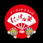 【にっぽん塾】年末年始編1〜大晦日について