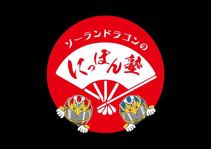 にっぽん塾ロゴ