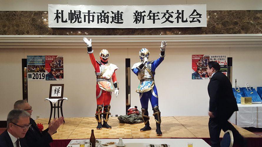 札幌市商店街振興組合連合会の新年会で余興!早速次の出番も決まる!