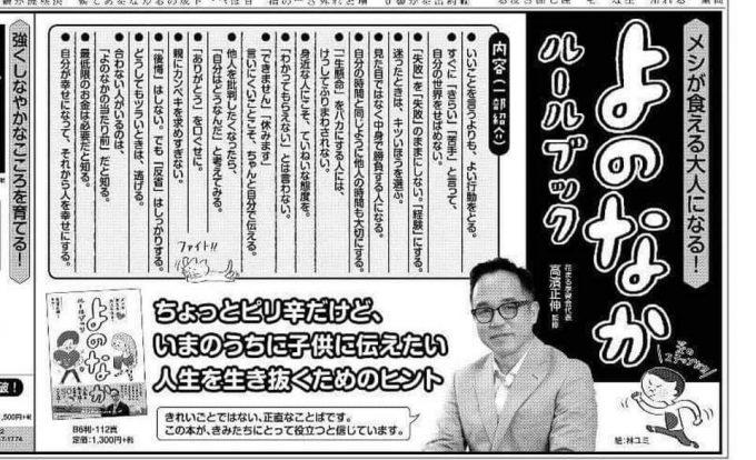 高濱先生 新刊