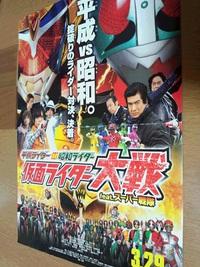 仮面ライダー大戦ポスター
