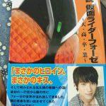 「平ジェネ FOREVER」大ヒット記念!小説版で振り返る平成仮面ライダー⑤「フォーゼ」