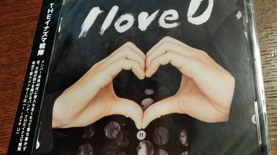 祝!THEイナズマ戦隊の新アルバム『I love U』発売!全曲レビュー