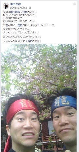 2013年花見大道芸