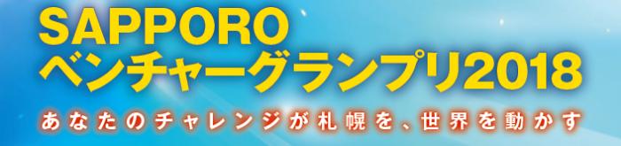 SAPPOROベンチャーグランプリの最終5つにノミネート!!1月30日プレゼン&表彰!