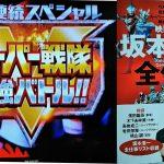 最新作「スーパー戦隊最強バトル!!」が大好評放送中!坂本浩一監督本読んだ!【読書レビュー】