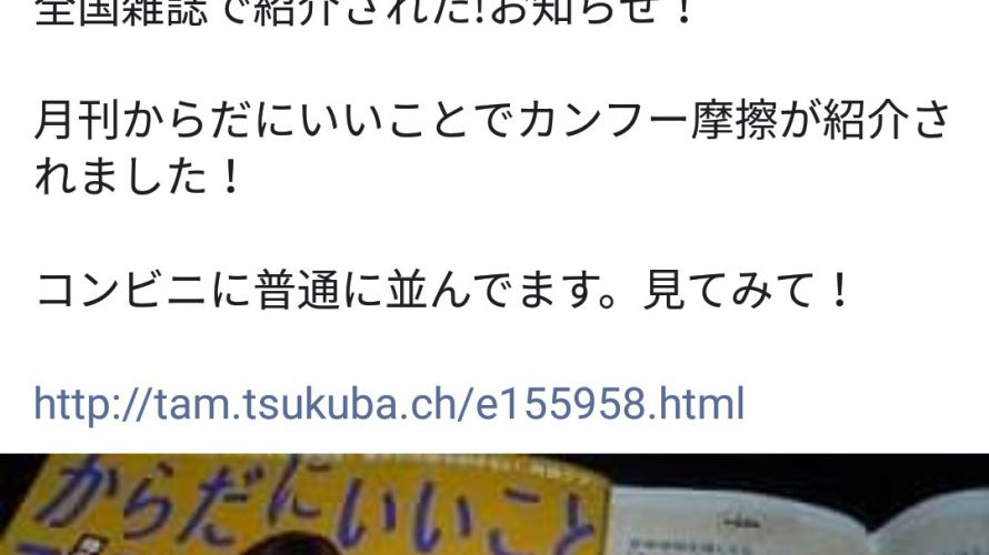 月刊『からだにいいこと』にカンフー摩擦掲載!