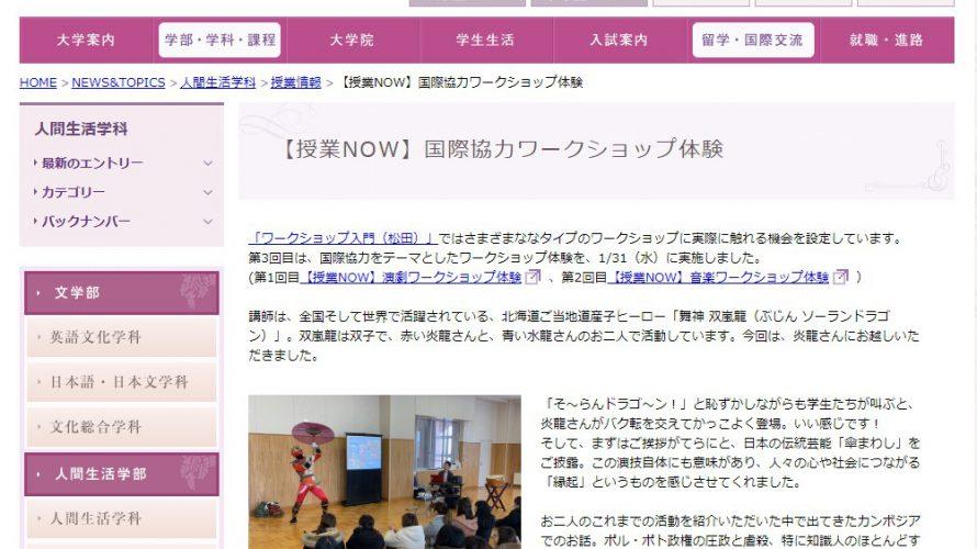ソーランドラゴンの国際協力入門教室、藤女子大学公式HPでレポート!きっかけはWaya!?