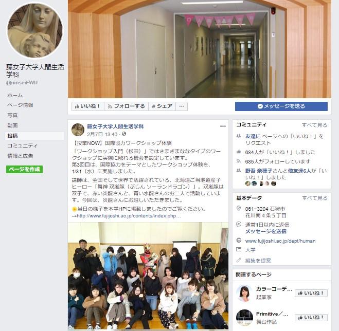 Facebookページでレポート!